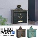 ポスト郵便受け郵便ポストスチールロートアイアンドイツ・ハイビ社製HEIBIPOSTクラシカルポストXA鍵付き壁掛けおしゃれ高級