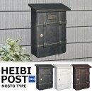 ポスト郵便受け郵便ポストスチールロートアイアンドイツ・ハイビ社製HEIBIPOSTクラシカルポストC鍵付きブラウンブロンズ茶壁掛けおしゃれ高級