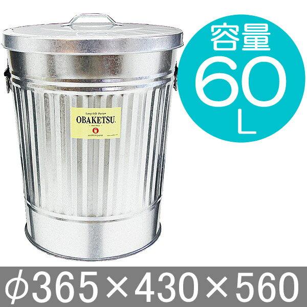 ゴミ箱 ごみ箱 バケツ ふた付き OBAKETSU オバケツ 容量60リットル 大容量 おしゃれ キッチン リビング 庭 屋外 ガーデン