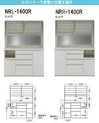 パモウナNR食器棚140幅ダイニングボードハイカウンターNRL-1400RNRR-1400R