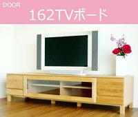 【DOOR】テレビボード162テレビ台アルダー材無垢材北欧ナチュラル人気おしゃれ福井県家具