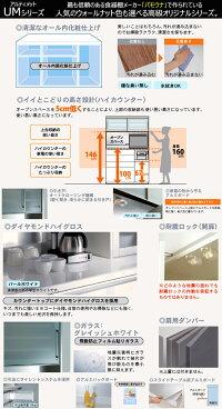 食器棚パモウナUMアルティメット160幅ダイニングボードオープンUM-1600Rウォールナット色