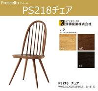 【飛騨産業】【プレシェルト】PresceltoダイニングチェアPS218チェア板座ナラ無垢食堂椅子人気おしゃれ