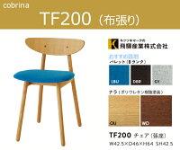 【飛騨産業】【cobrina】コブリナダイニングチェア食堂椅子TF200布張りナラ無垢人気おしゃれ