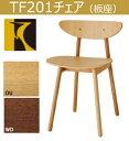 ■延長■et-styleサンキューSALE(〜11/1まで)飛騨産業【cobrina】コブリナ ダイニングチェア 食堂椅子 TF201 板座 ナラ 無垢 人気 おし…