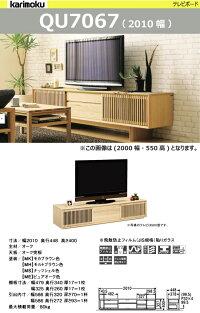 カリモクテレビ台テレビボードQU7067karimoku縦桟横桟人気おしゃれ福井県家具