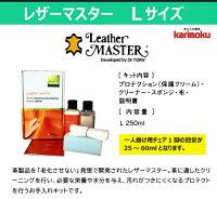 カリモクレザーマスター【Lサイズ250ml】本革お手入れセットメンテナンスセット