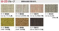 カリモクダイニングチェアCU46【肘付き/U23布張り】食堂椅子karimokuモダンデザイン人気