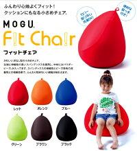 MOGUモグフィットチェアソファ椅子ビーズ人気おしゃれ福井県家具バレンタインギフト