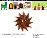 時計壁掛け木製無垢材ギフト