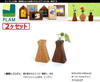 一輪挿し【2ヶセット】フラワーベース花瓶花器飾り木製無垢材ウォールナットギフト