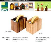 テープカッター文房具木製無垢材ウォールナットデザインギフト木製雑貨