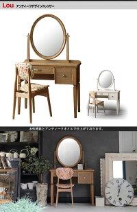一面鏡ドレッサー鏡台アンティーク風レトロデザイン人気おしゃれ福井県家具