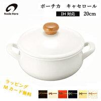 野田ホーローキャセロール20cm2.5LIH対応蓋つき両手鍋キッチン料理ポーチカPO-20Wギフトプレゼント