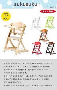 ベビーチェアすくすくチェアENテーブル+ガード付きあす楽高さ調節機能付きsukusukuテーブル付き人気おしゃれ