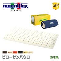 マニフレックスマットレス【T75/Sサイズ】シングル腰痛高反発ノンスプリングノンコイルイタリア製人気