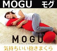 気持ちいい抱きまくら抱き枕ビーズMOGUモグ