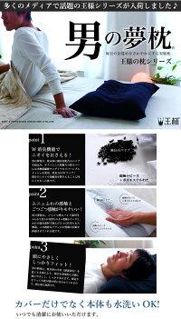 男の夢枕カバー付きピロー安眠枕召集匂いビーズギフトラッピングあす楽在庫【王様】