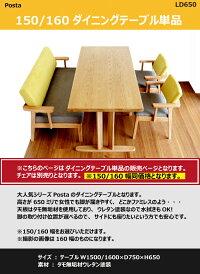 ダイニングテーブル150/160LDタモ材無垢低めロータイプ人気おしゃれ