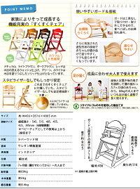 ベビーチェアすくすくチェアENガード付きあす楽高さ調節機能付き人気おしゃれ福井県家具