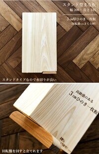 まな板木製無垢材ひのきカッティングボード持ち手名入れ御祝いギフトプレゼントキッチン軽量名前入れ木製雑貨