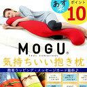 ■延長■et-styleサンキューSALE(〜11/1まで)MOGU モグ 気持ちいい抱きまくら 抱き枕 ビーズ 人気 おしゃれ 福井県 家具 誕生日 ギフト