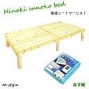 ■超得■et-styleサンキュSALE(2/16-2/28)すのこベッド ひのき 無垢材 高さ調節 スノコベッド ベッドフレーム ヒノキ 収納スペース 一…