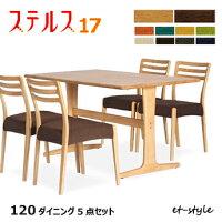 ステルス17こたつ120幅5点セットダイニングテーブルダイニングセット人気おしゃれ福井県家具