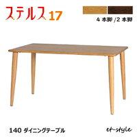 ステルス17こたつテーブル1400ダイニングテーブル人気おしゃれ福井県家具
