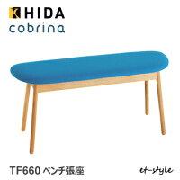 【飛騨産業】【cobrina】コブリナ100ベンチダイニングTF660布張りコンパクトナラ無垢人気おしゃれ