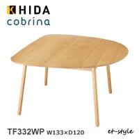 【飛騨産業】【cobrina】コブリナダイニングテーブル変形丸みTF332WP北欧ナラ無垢人気おしゃれ