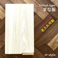 まな板木製無垢材ひのきカッティングボードスタンド名入れ御祝いギフトプレゼントキッチン名前入れ木製雑貨