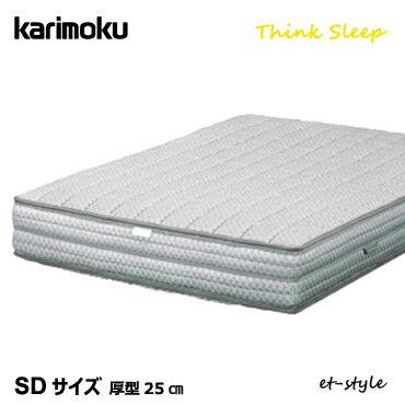 ■超得■et-styleサンキュー企画(5/25-30)カリモク マットレス【THINK SLEEP POINT/厚型/SDサイズ/NM81M4CO】シングル高反発 ポケットコイル karimoku シンクスリープ ポイント ベッド