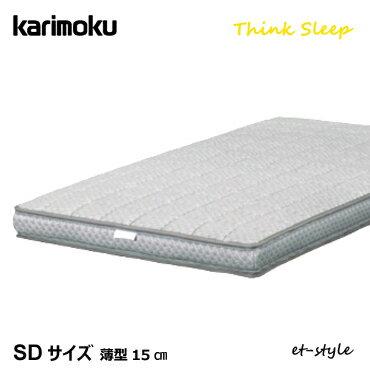 ■超得■et-styleサンキュー企画(5/25-30)カリモク マットレス【THINK SLEEP FIT/薄型/SDサイズ/NM80M4CO】シングル 高反発 ポケットコイル karimoku シンクスリープ フィット ベッド
