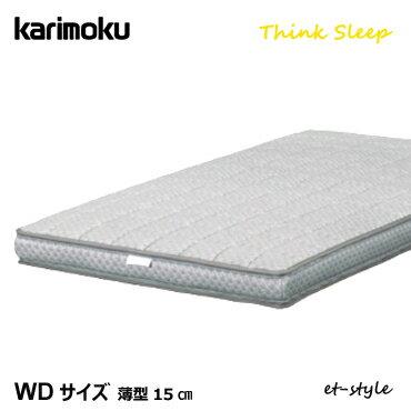 ■超得■et-styleサンキュー企画(5/25-30)カリモク マットレス【THINK SLEEP FIT/薄型/WDサイズ/NM80W4CO】シングル 高反発 ポケットコイル karimoku シンクスリープ フィット ベッド