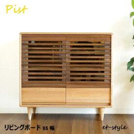 85 キャビネット 無垢材 ウォールナット材 収納 リビングボード 福井県 家具【PIST】