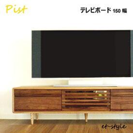 テレビ台 無垢 150 テレビボード ウォールナット 北欧【TV広告】【在庫】 kwa【PIST】 【2017在庫】