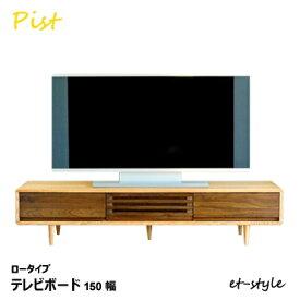 テレビ台 無垢 150 テレビボード ウォールナット材 ローボード 北欧 福井県 家具【PIST】