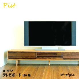 テレビ台 無垢 180 テレビボード ウォールナット材 ローボード 北欧 福井県 家具【PIST】