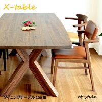 ダイニングテーブル200ウォールナット材無垢食堂テーブル丸みモダンデザイン2本脚カッコいい人気おしゃれ