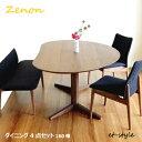 【超得】et-styleサンキュー企画(3/30-4/18)ダイニング 160 セット ZENON ダイニングテーブル 食堂テーブル 変形 チェア ベンチ ウォ…