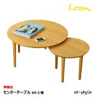 【LOON】センターテーブル伸張式丸円リビングテーブルウォールナット人気おしゃれ福井県家具