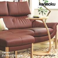 カリモクサイドテーブルTU0102無垢材karimoku人気おしゃれ福井県家具