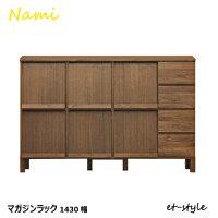 【NAMI】書棚143リビングボード収納本棚引出しウォールナット材無垢モダン人気おしゃれ福井県家具