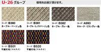 カリモクダイニングチェアCU46【肘付き/U26布張り】食堂椅子karimokuモダンデザイン人気