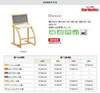 【カリモクチェア】木製チェアカリモクXT24012015学習机学習デスク高さ調節