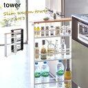 キッチンワゴン スリムワゴン スリムストッカー キャスター付き ハンドル付き キッチン 収納 ホワイト ブラック 山崎実業 タワー あす…