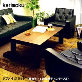 カリモク 応接4点セット【肘掛椅子×2・長椅子×1・1200テーブル/合皮張り(ブラック色)】 US2280BD/US2283BD/TU4250MK