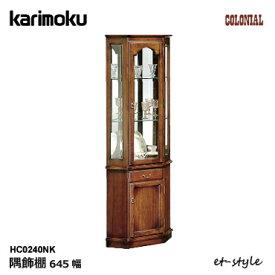カリモク コロニアル 隅 飾り棚 コーナー HC0240NK karimoku テレビ台 テレビボード