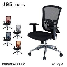 コイズミ オフィスチェア JG5 あす楽 在庫 ミドルバック 肘付き パーソナルチェア デスクチェア リクライニング JG-52381 ブラック